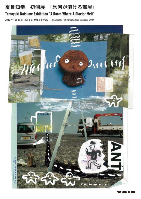 ストリートなイベント【東京】氷河が溶ける部屋 シャムキャッツのフロントマン・夏目知幸が初の個展開催!