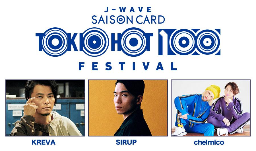 ストリートなイベント【東京】J-WAVE SAISON CARD TOKIO HOT 100 FESTIVAL 完全招待制ライブイベントがZepp DiverCityにて開催!