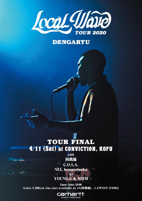 ストリートなイベント【山梨】田我流 Local Wave Tour 2020 Final ファイナルの甲府公演の詳細を発表!