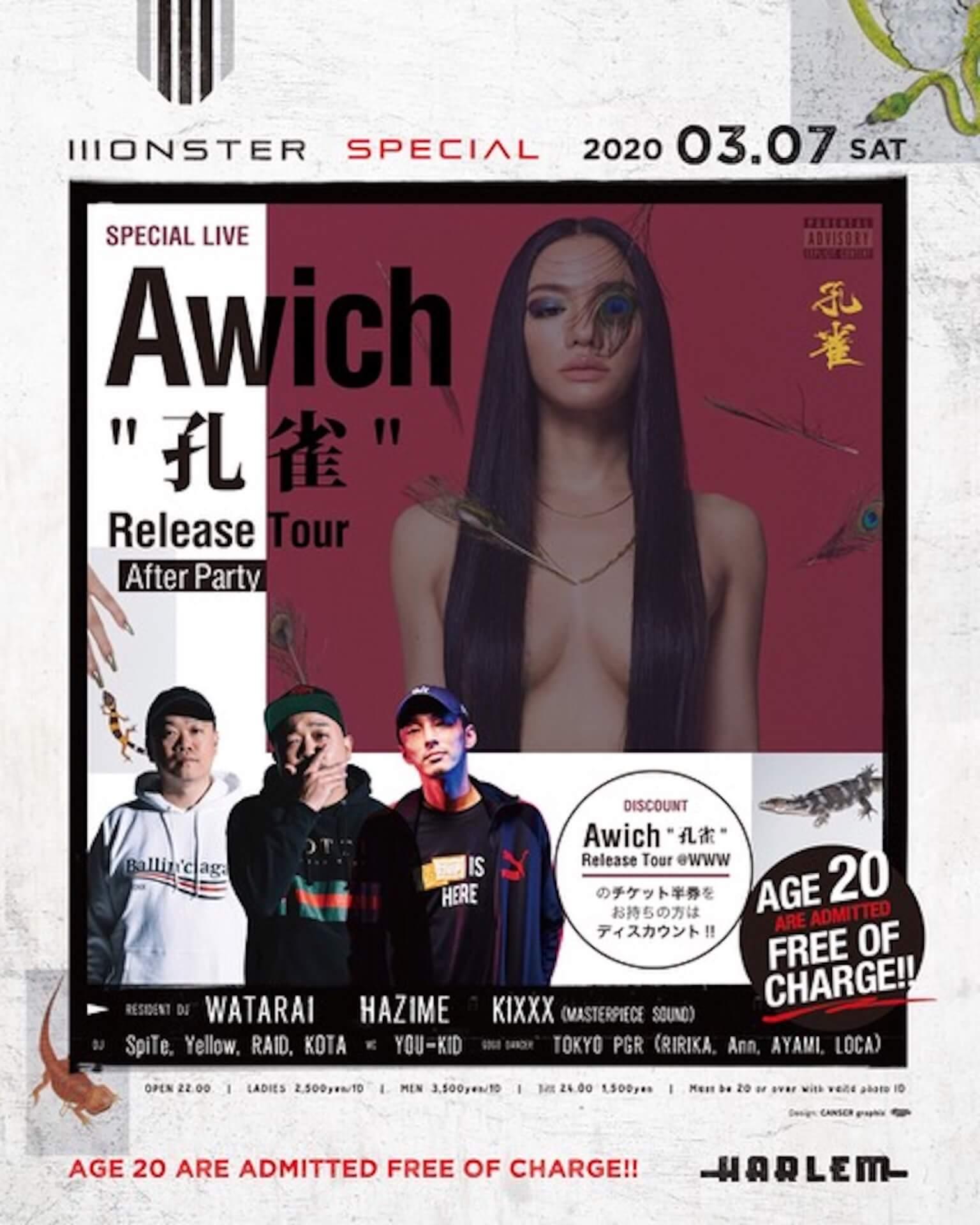 ストリートなイベント【東京】Awich 孔雀 Release Tour 渋谷追加公演 東京公演のSOLD OUTを受け、追加公演の開催が発表!