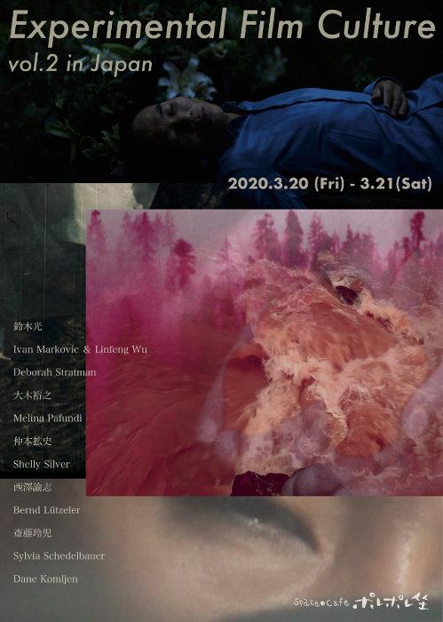 ストリートなイベント【東京】Experimental film culture vol.2 in Japan ~ポレポレオルタナティブ ベルリン、NY、東京の実験映画が集う上映イベント!
