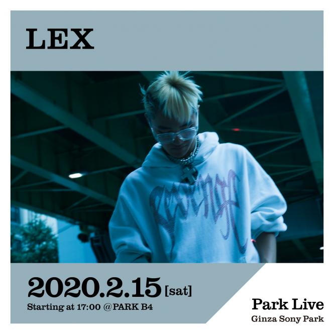 ストリートなイベント【東京】LEX Park Live 全国ツアー間近のLEXがGINZA SONY PARKでフリーライブを開催!