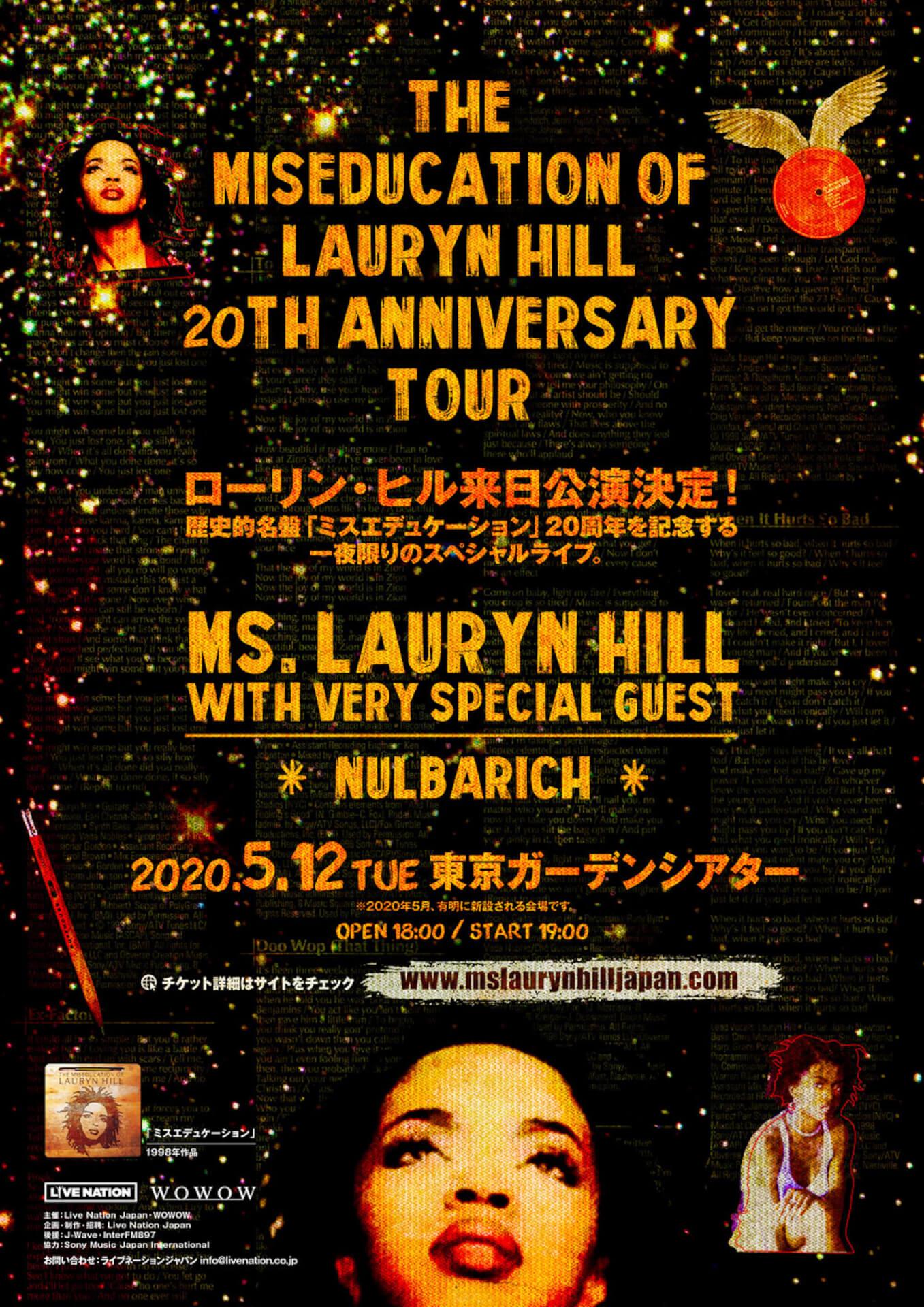 ストリートなイベント【東京】THE MISEDUCATION OF LAURYN HILL 20TH ANNIVERSARY TOUR ローリン・ヒル、『ミスエデュケーション』発売20周年記念の来日公演が決定!
