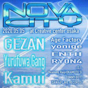 ストリートなイベント【大阪】NOVA CITY Age Factory主催のイベントが大阪で5月に開催!