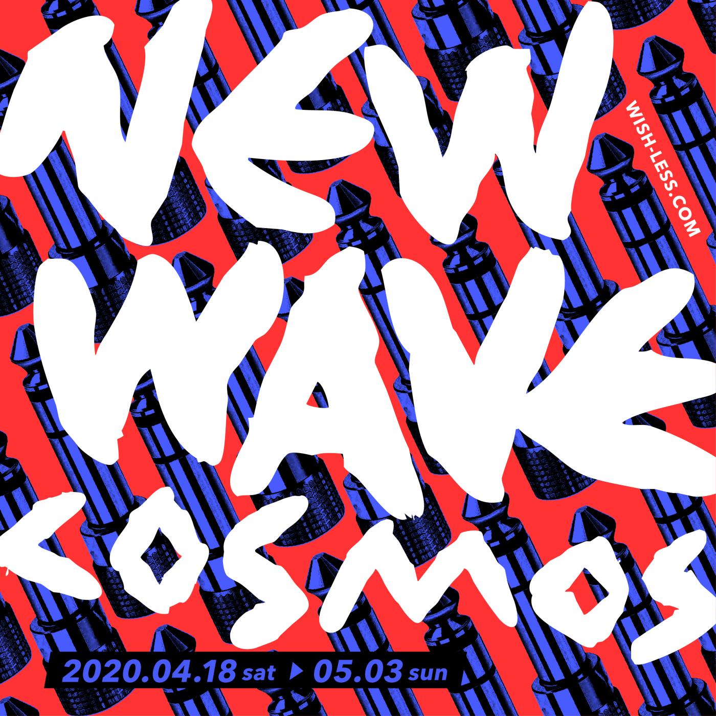 ストリートなイベント【東京】NEW WAVE COSMOS 〜ニューウェーヴの宇宙〜 パンク・ニューウェーヴのレコードジャケットとオマージュを捧げた作品の展覧会!