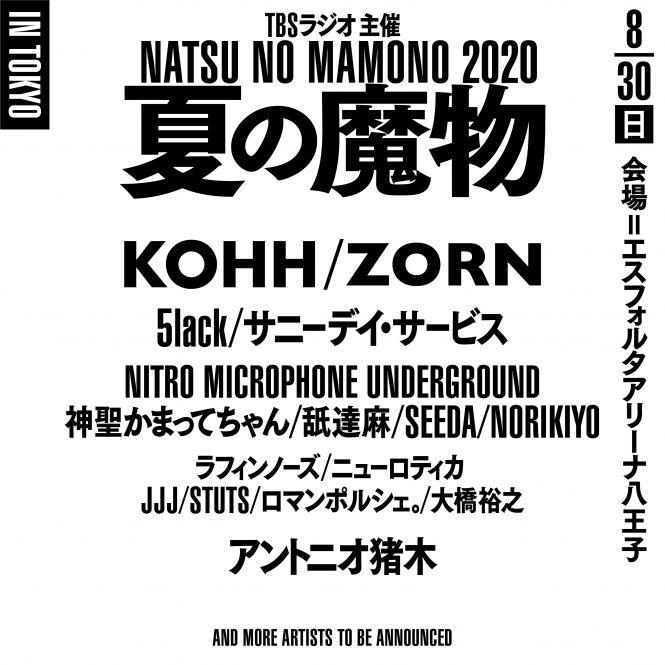 ストリートなイベント【東京】夏の魔物2020 in TOKYO モンスター級のラインナップを乞うご期待!