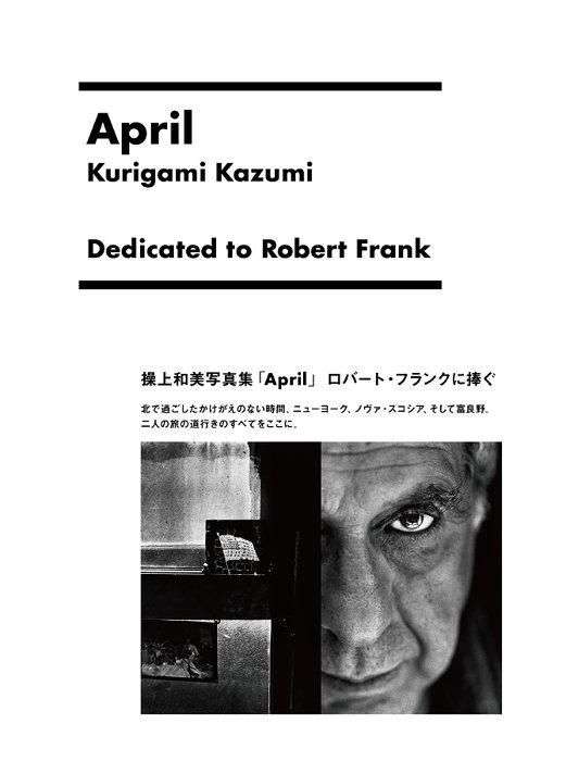 ストリートなイベント【東京】April 操上和美によるロバート・フランクとの旅を撮影した写真展!