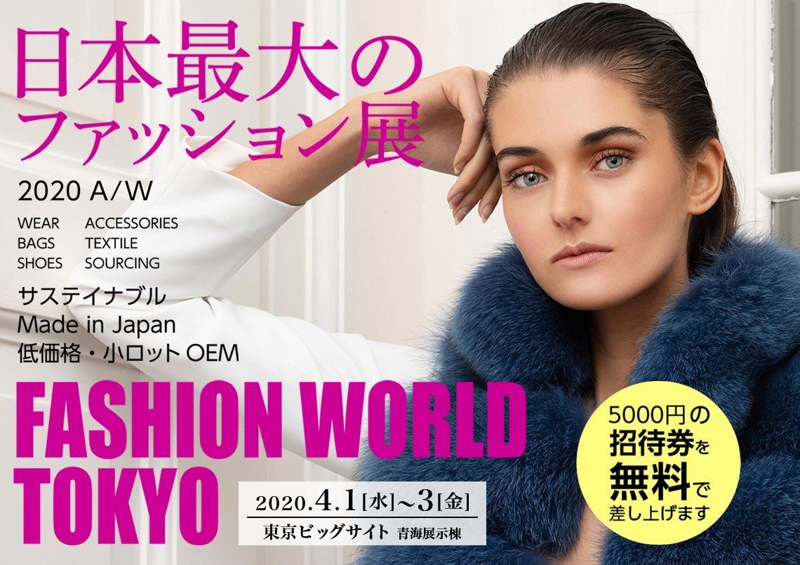 ストリートなイベント【東京】第7回 ファッションワールド東京 春 日本最大級の国際ファッション展示会!
