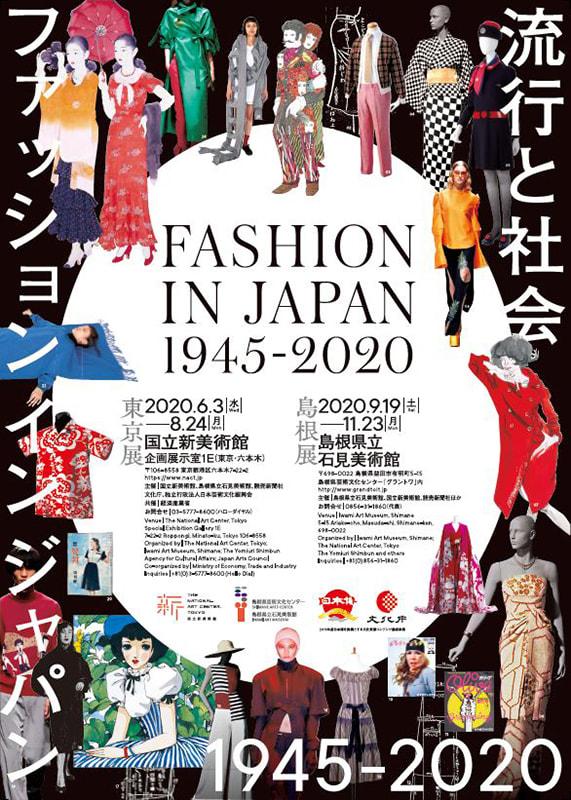ストリートなイベント【島根】ファッション イン ジャパン 1945-2020 —流行と社会 もんぺからKawaiiまで!? 戦後の日本ファッション史をたどる世界初の大規模イベント!