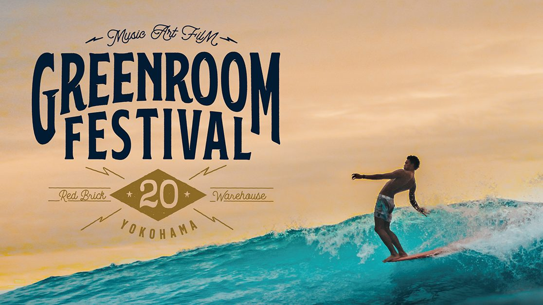ストリートなイベント【神奈川】GREENROOM FESTIVAL'20 日本最大級のサーフカルチャーフェスティバル!