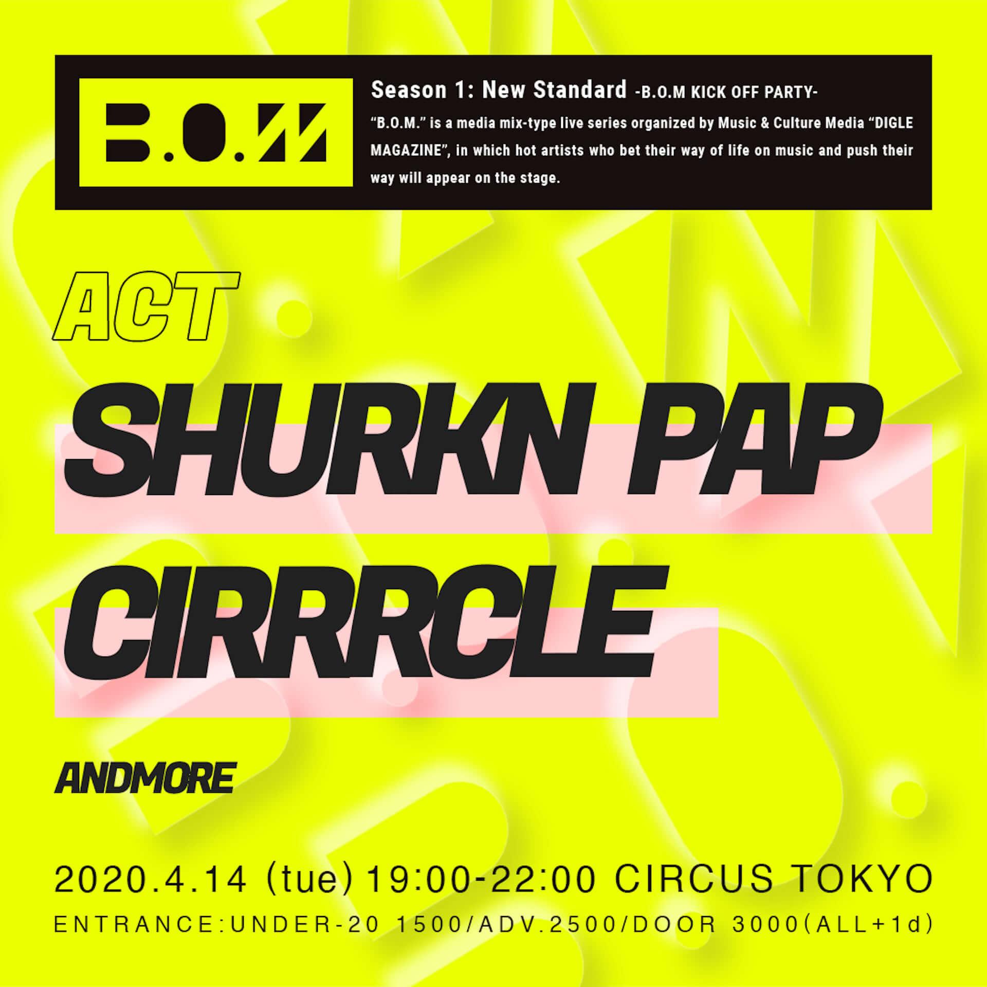 ストリートなイベント【東京】B.O.M Season 1:New Standard -B.O.M Kick Off Party- Shurkn Pap、CIRRRCLEが出演!
