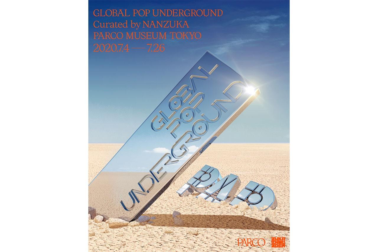ストリートなイベント【東京】GLOBAL POP UNDERGROUND 空山基、YOSHIROTTEN、佃弘樹ら総勢21名が参加!