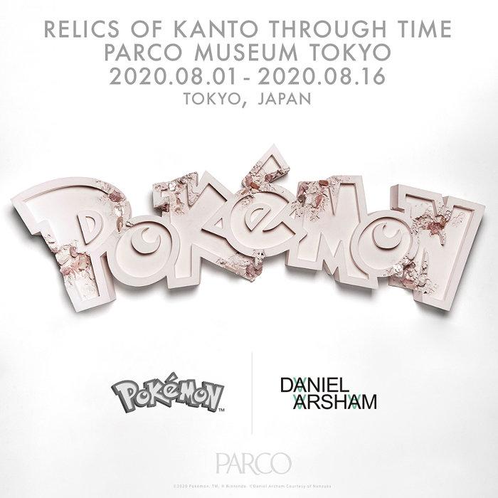 ストリートなイベント【東京】Relics of Kanto Through Time at PARCO MUSEUM TOKYO 世界的ヒットゲーム・ポケモンと現代アーティストのダニエル・アーシャムのコラボ展!