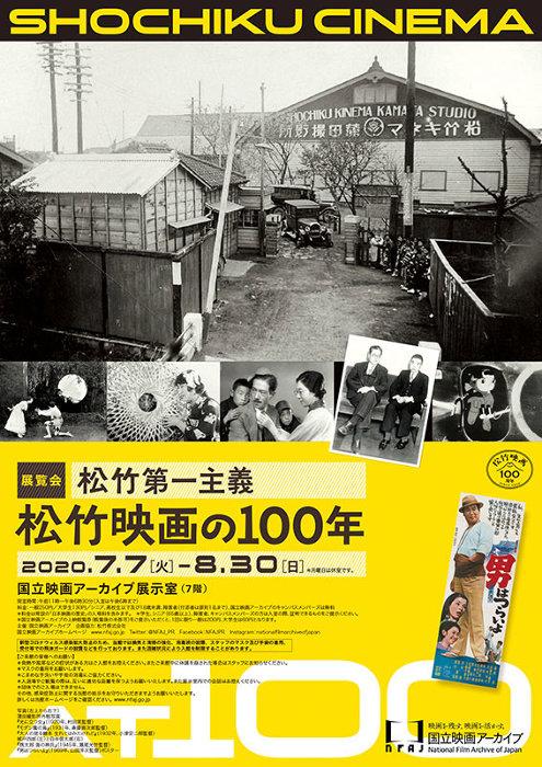 ストリートなイベント【東京】松竹第一主義 松竹映画の100年 松竹映画100年の歩みを資料と辿るイベント!