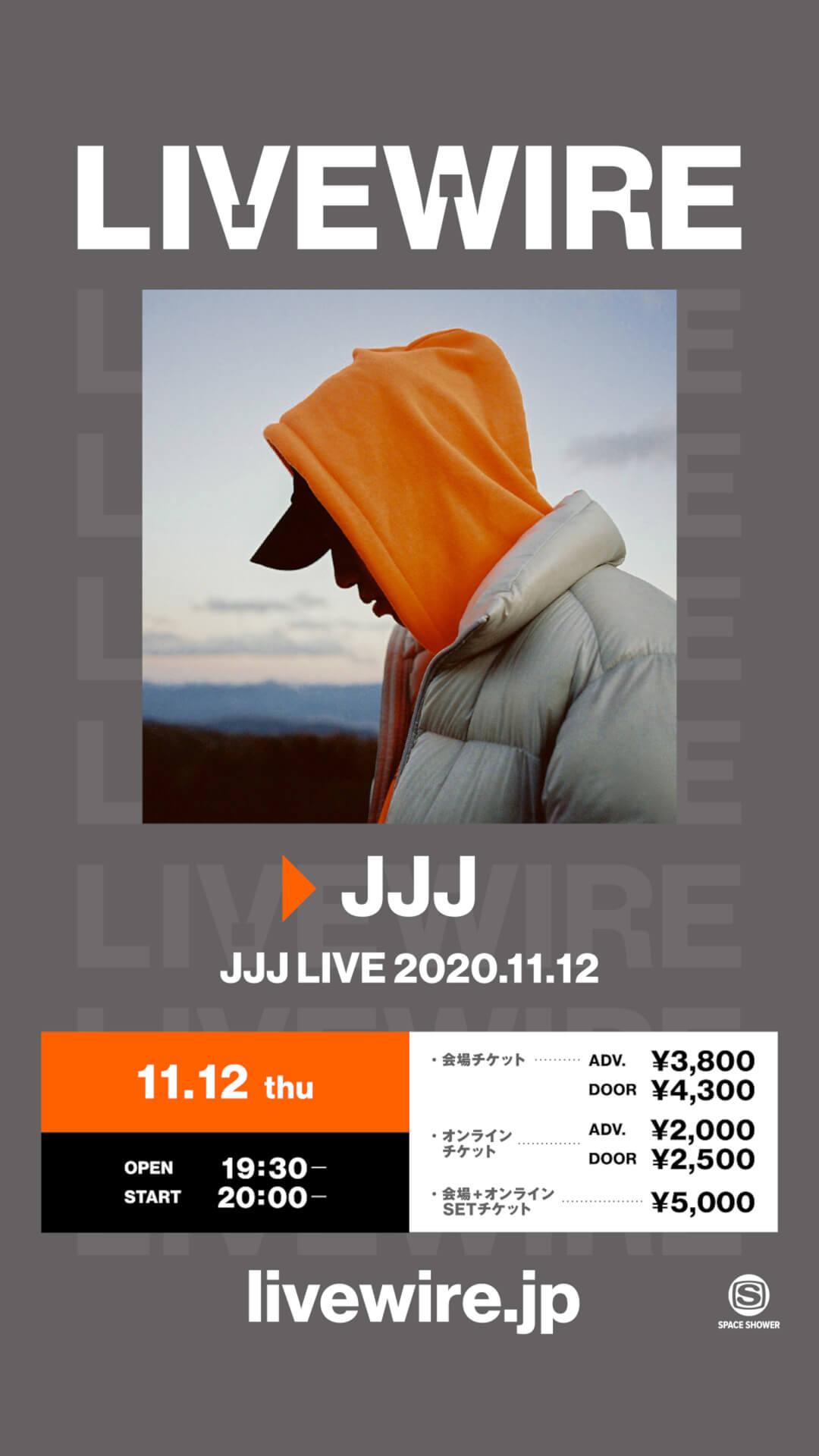 ストリートなイベント【東京】JJJ LIVE 2020.11.12 JJJの3年ぶりワンマンライブ開催!