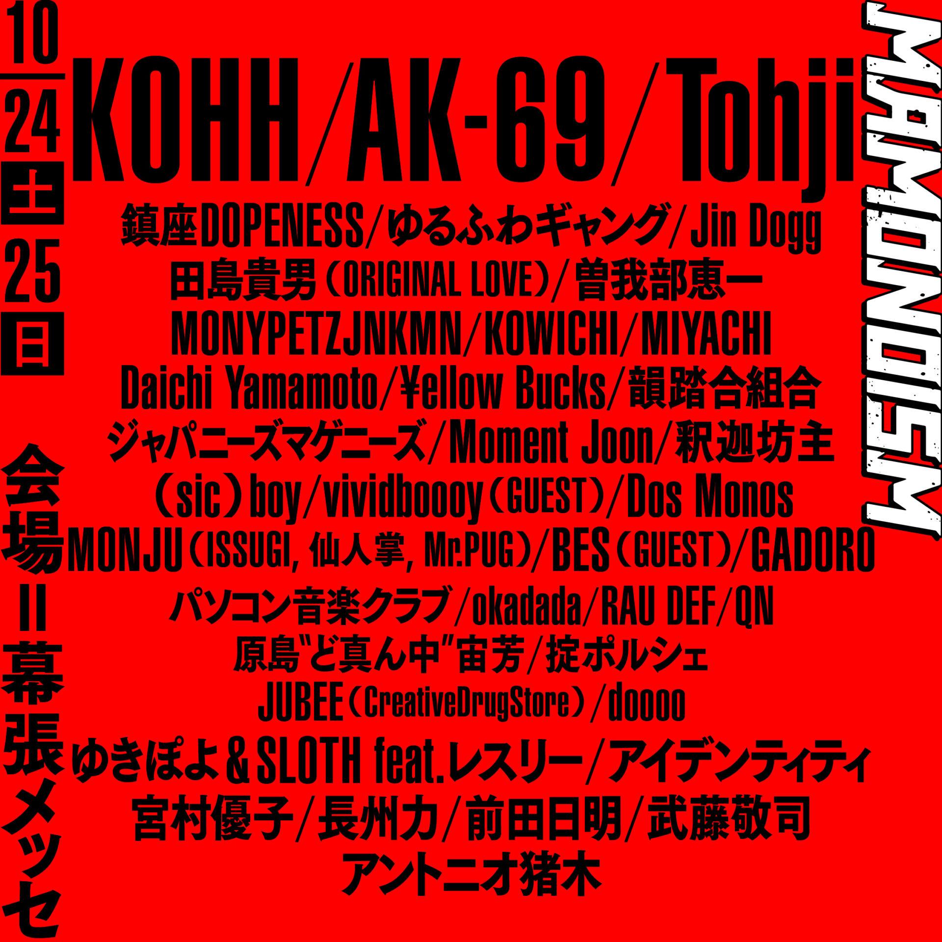 ストリートなイベント【千葉】夏の魔物SPECIAL️ MAMONOISM 待望のモンスター級フェスが復活!
