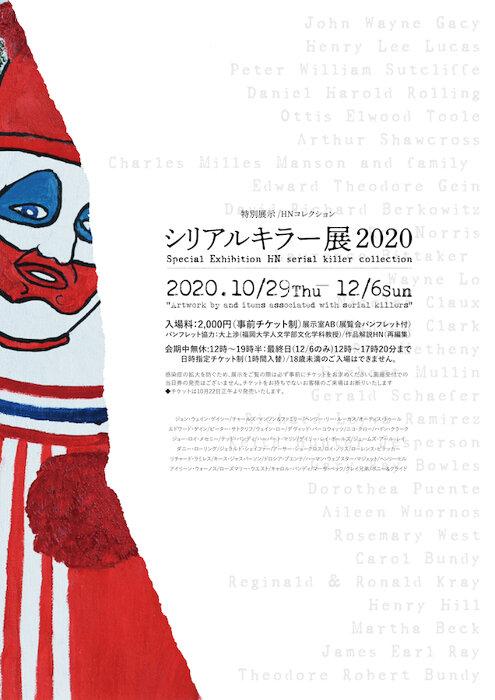 ストリートなイベント【東京】シリアルキラー展2020 犯罪者たちの痕跡を展示するイベント!