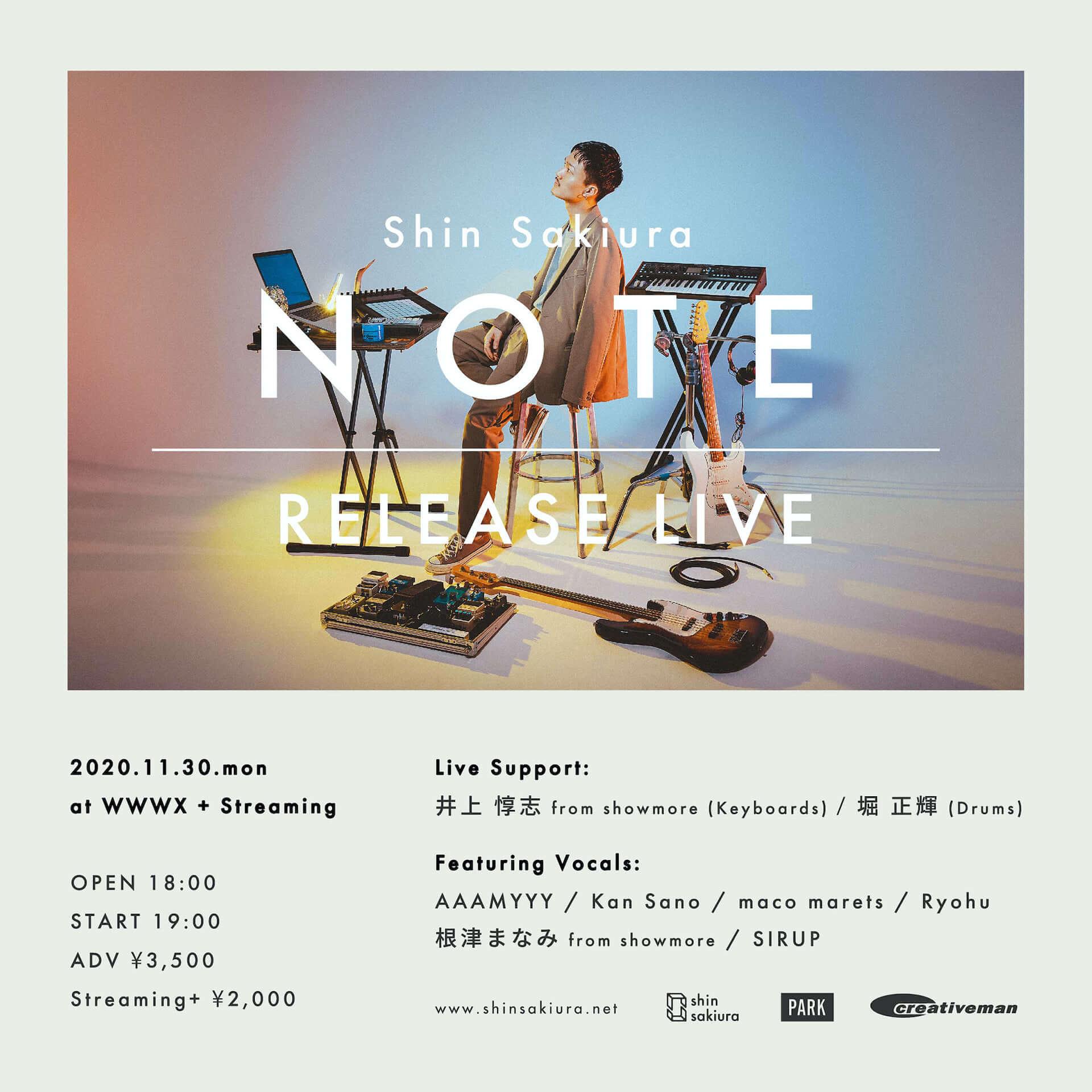 ストリートなイベント【東京】Shin Sakiura『NOTE』Release Live SIRUP、AAAMYYY、Ryohu、maco maretsらがワンマンライブに参加決定!