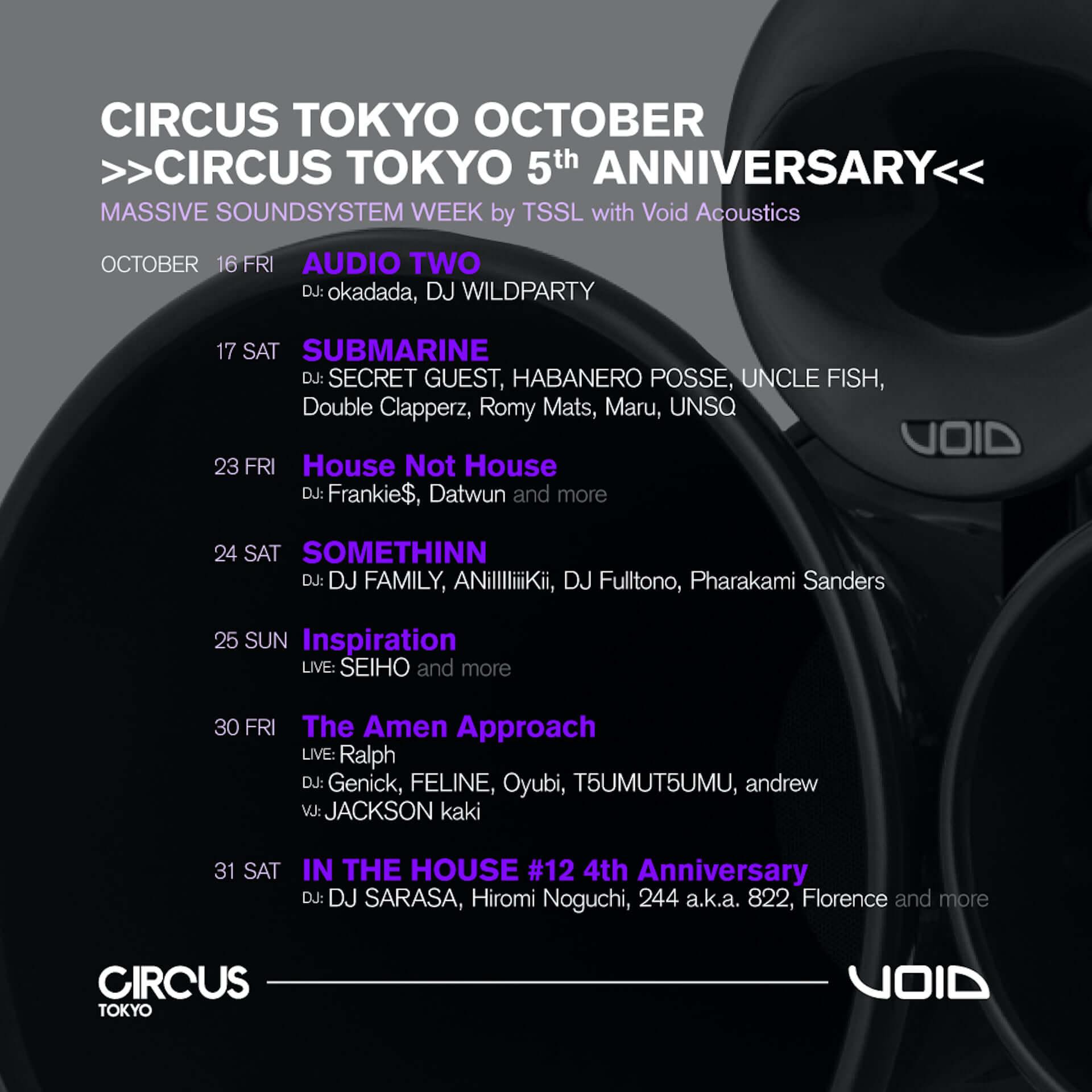 ストリートなイベント【東京】CIRCUS TOKYO 5周年パーティーシリーズ 期間限定で世界最先端のサウンドシステム「VOID acoustics」を導入!