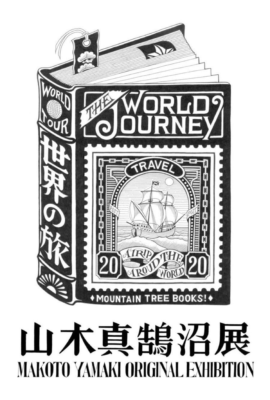 ストリートなイベント【神奈川】山木真鵠沼展 PCを未だに持たず、鉛筆でレタリングするアーティストの展示イベント!