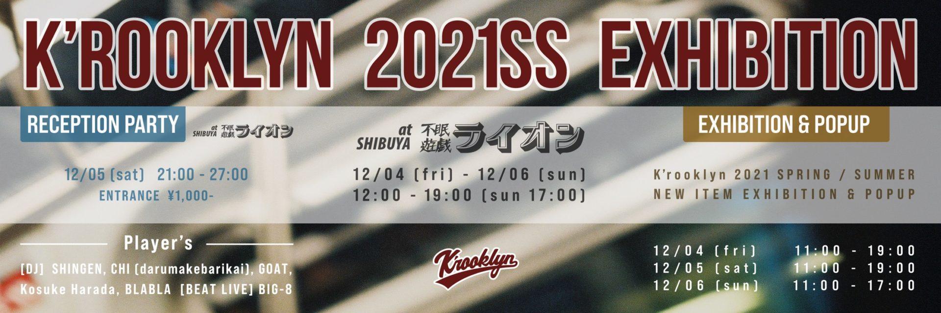 ストリートなイベント【東京】K'rooklyn 2021SS COLLECTION展示会 3日間の展示会&生かしたDJ陣によるイベント開催!