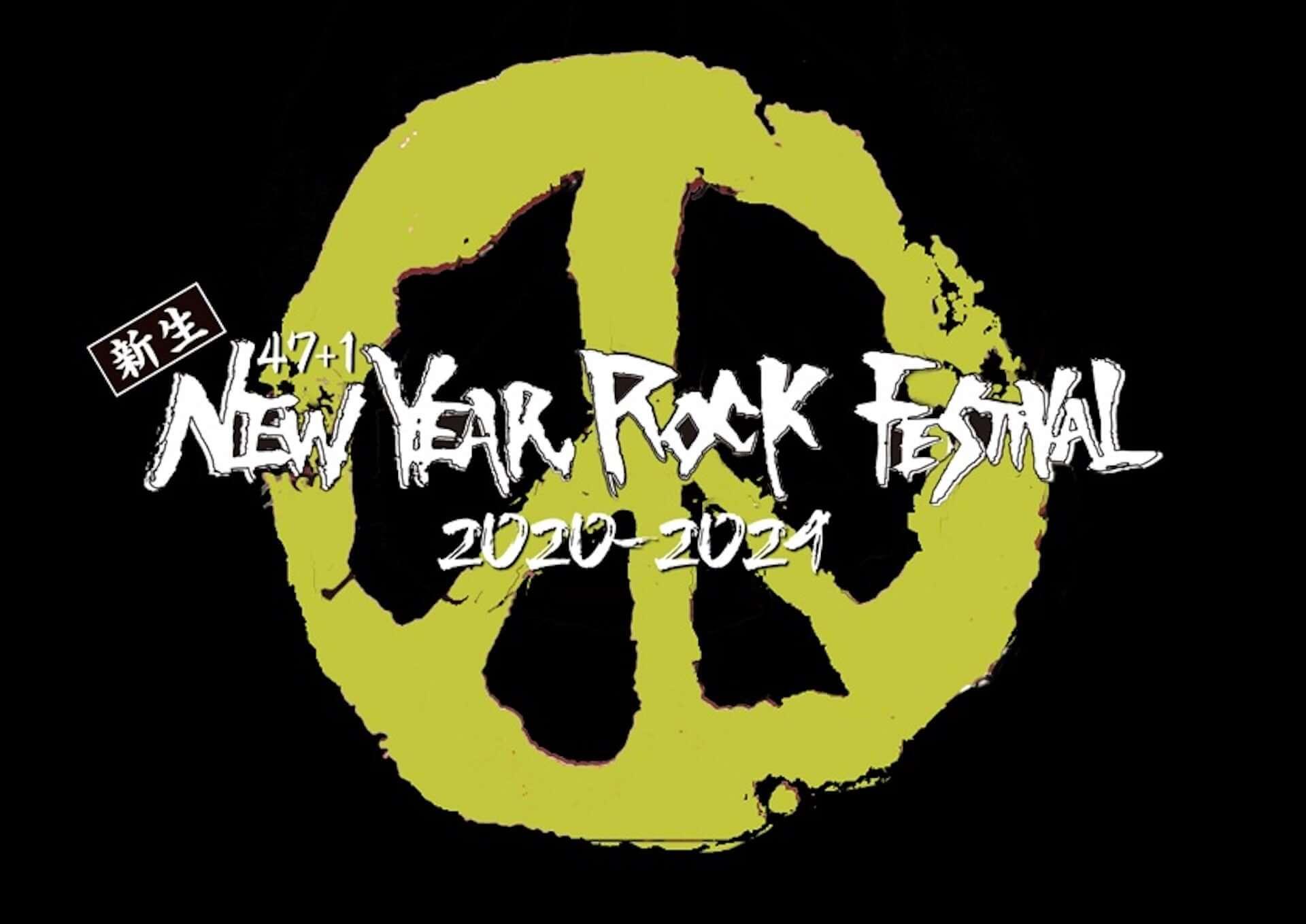 ストリートなイベント【ネット配信】47+1 新生 New Year Rock Festival 日本が世界に誇る年越しロックイベントがオンラインで開催!
