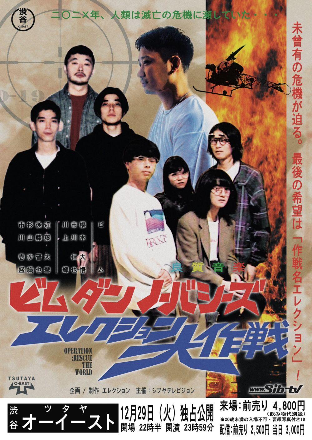 ストリートなイベント【東京】BIM × D.A.N. × No Buses -エレクション大作戦- BIM、D.A.N.、No Busesによるトライアングル・マッチがオールナイトで開催!