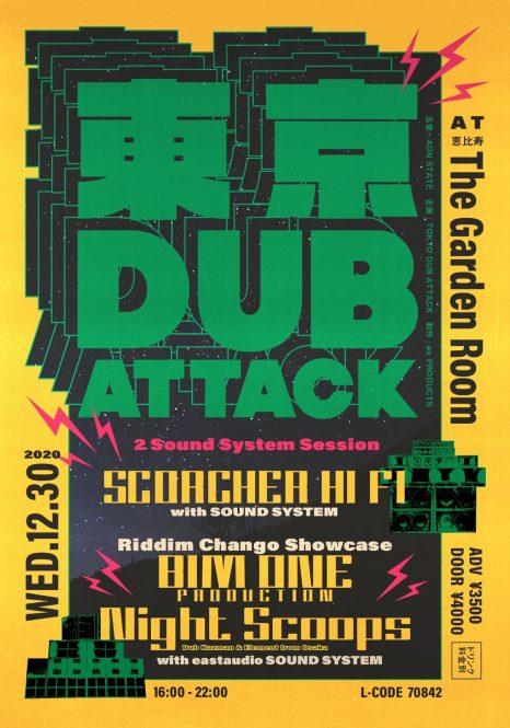 ストリートなイベント【東京】TOKYO DUB ATTACK 年末の恒例イベントが恵比寿 The Garden Roomを舞台に今年も開催!