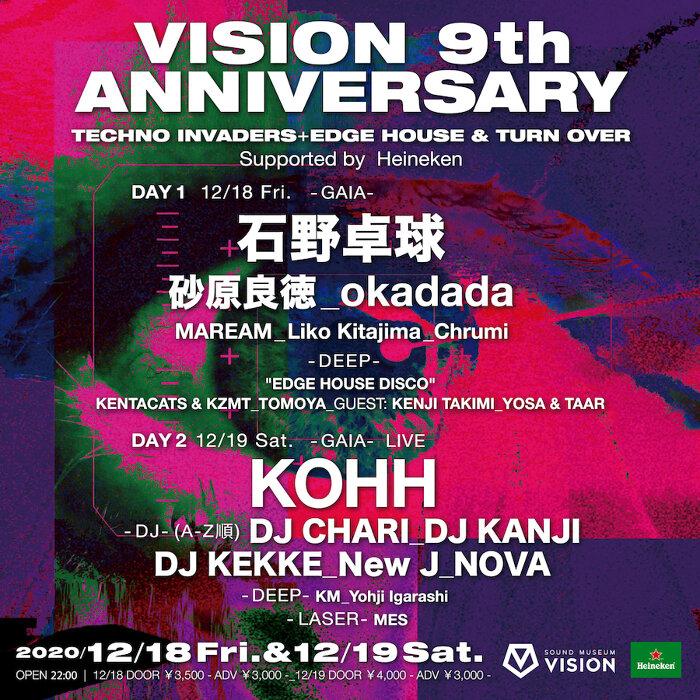 ストリートなイベント【東京】VISION 9th Anniversary TECHNO INVADERS & EDGE HOUSE & TURN OVER Supported by Heineken VISIONの9周年2DAYSで開催!