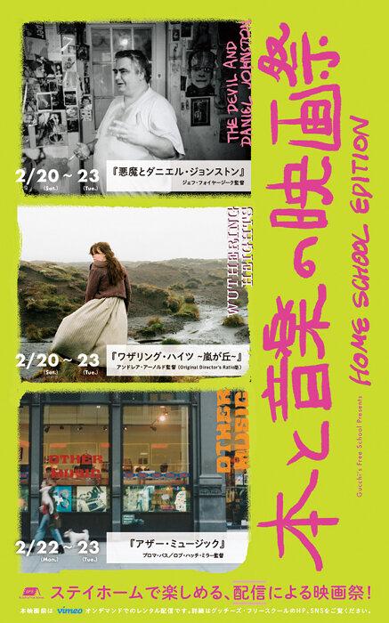 ストリートなイベント【ネット配信】本と音楽の映画祭 Home School Edition 配信による映画祭が開催!