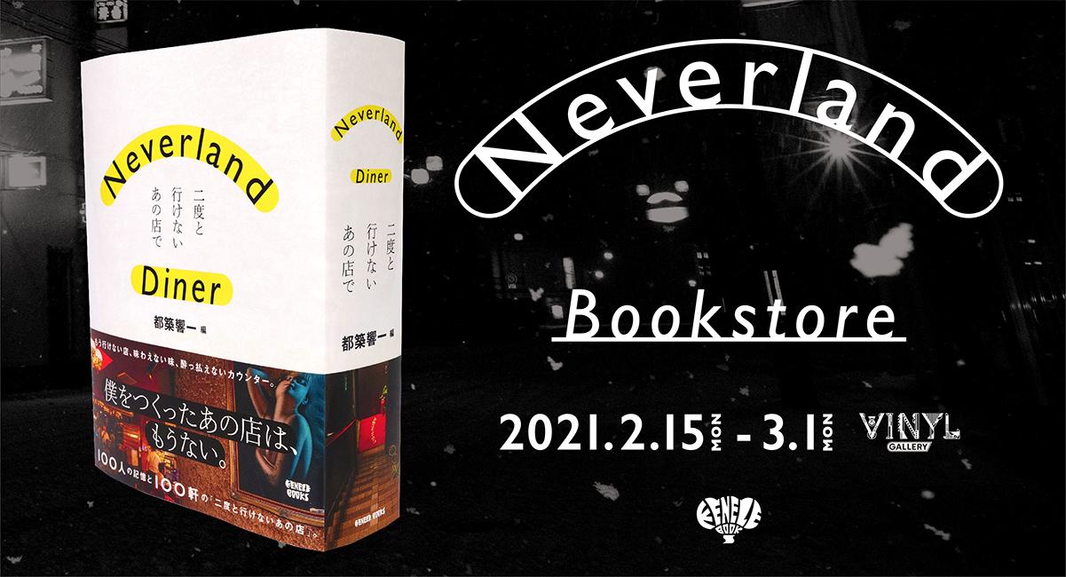 ストリートなイベント【東京】Neverland Bookstore 都築響一の世界が広がるイベントが東京駅構内のVINYLで開催!