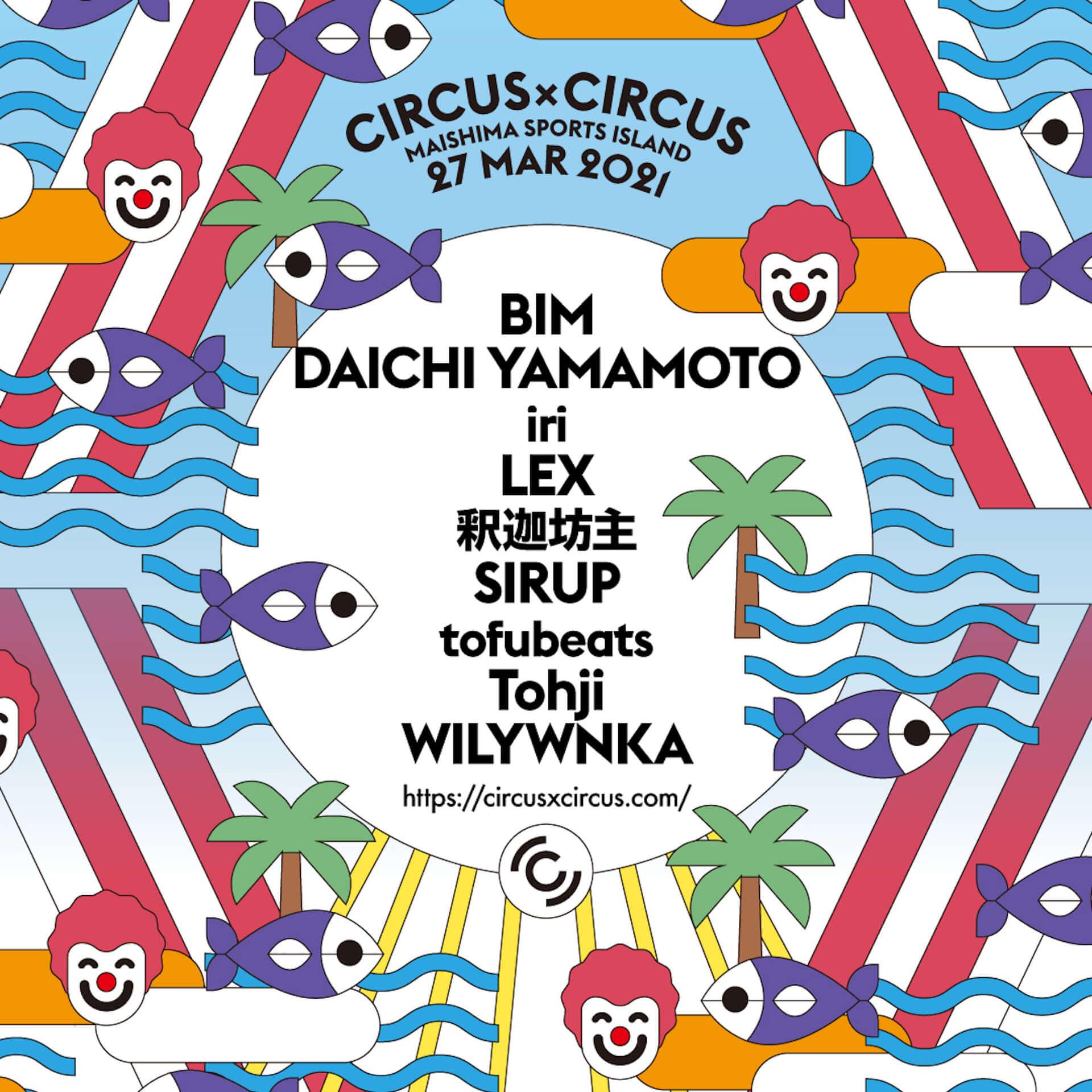 ストリートなイベント【大阪】CIRCUS × CIRCUS 延期となっていた野外フェス『CIRCUS × CIRCUS』振替公演が開催決定!