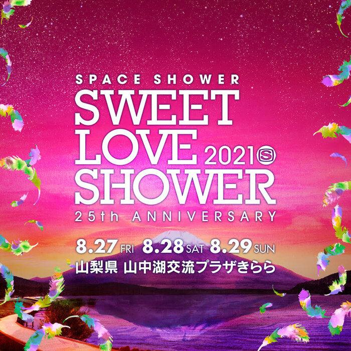 ストリートなイベント【山梨】SPACE SHOWER SWEET LOVE SHOWER 2021 -25th ANNIVERSARY- 今年のラブシャは25周年のアニバーサリーイヤー!