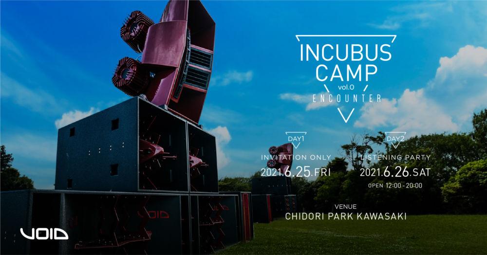 ストリートなイベント【神奈川】INCUBUS CAMP Vol.0 -Encounter- 新時代の野外イベント!最高峰のサウンドシステムを体感せよ!