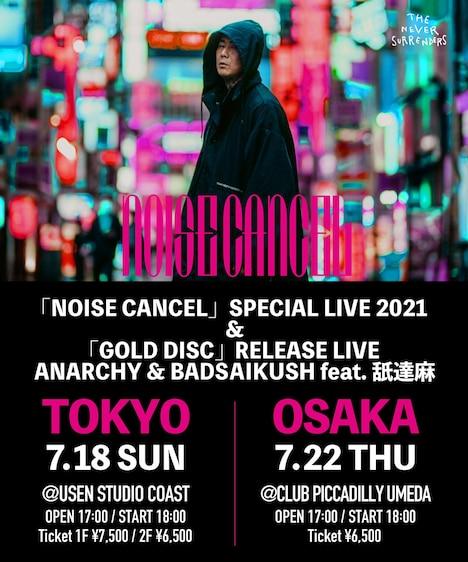 ストリートなイベント【大阪】「NOISE CANCEL」SPECIAL LIVE 2021 &「GOLD DISC 」RELEASE LIVE ANARCHY & BADSAIKUSH feat. 舐達麻 東京・大阪でワンマンライブが開催決定!