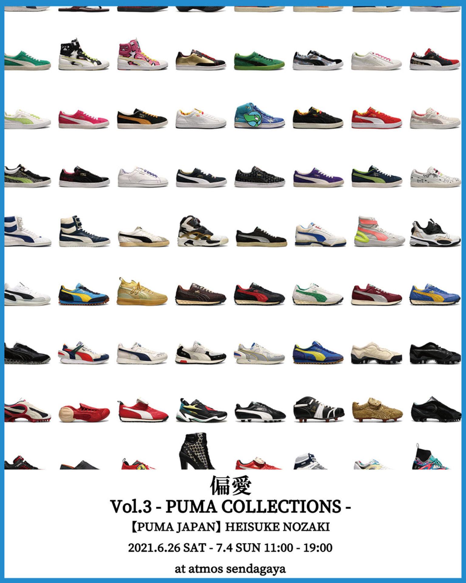 ストリートなイベント【東京】偏愛Vol.3 -PUMA collections- atmosが偏愛者たちのマニアックな世界へ誘うシリーズの第三弾!