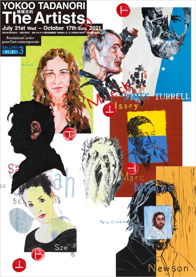 ストリートなイベント【東京】横尾忠則:The Artists 横尾忠則が描いたアーティストたちの肖像画139点が一同に!