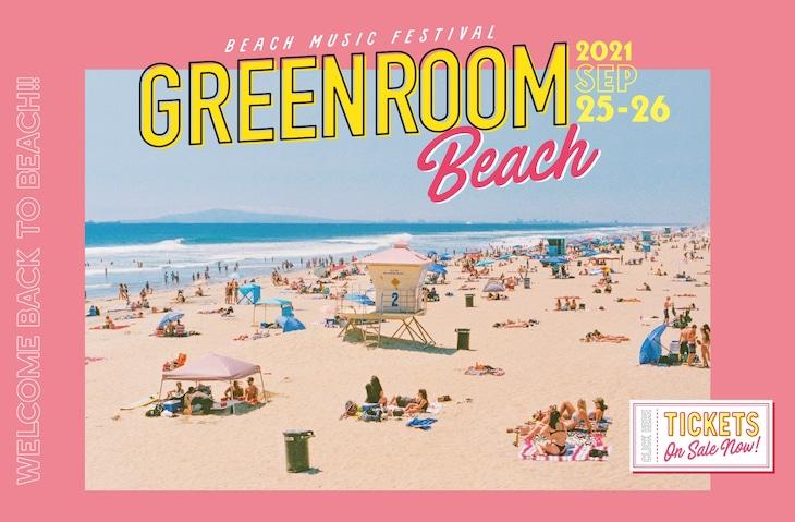 ストリートなイベント【大阪】GREENROOM BEACH 大阪で開催のビーチミュージックフェスティバル!