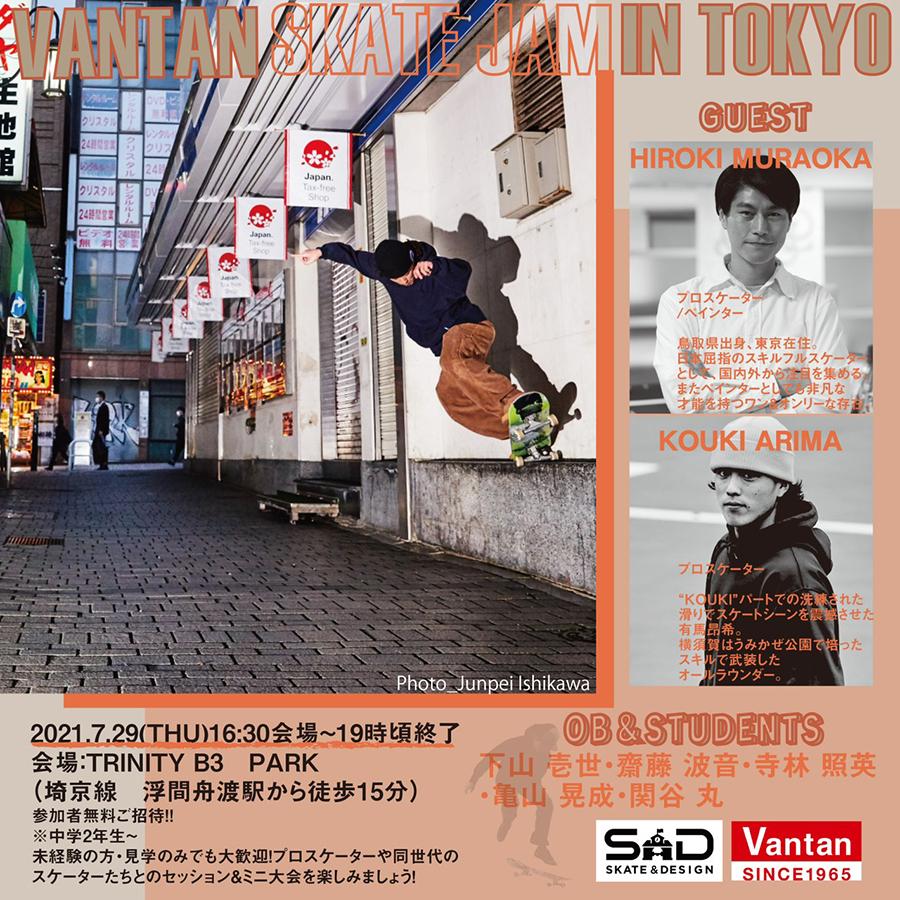 ストリートなイベント【東京】VANTAN SKATE JAM IN TOKYO 夏休みの中高生たちへ送る!イカしたスケートイベント!