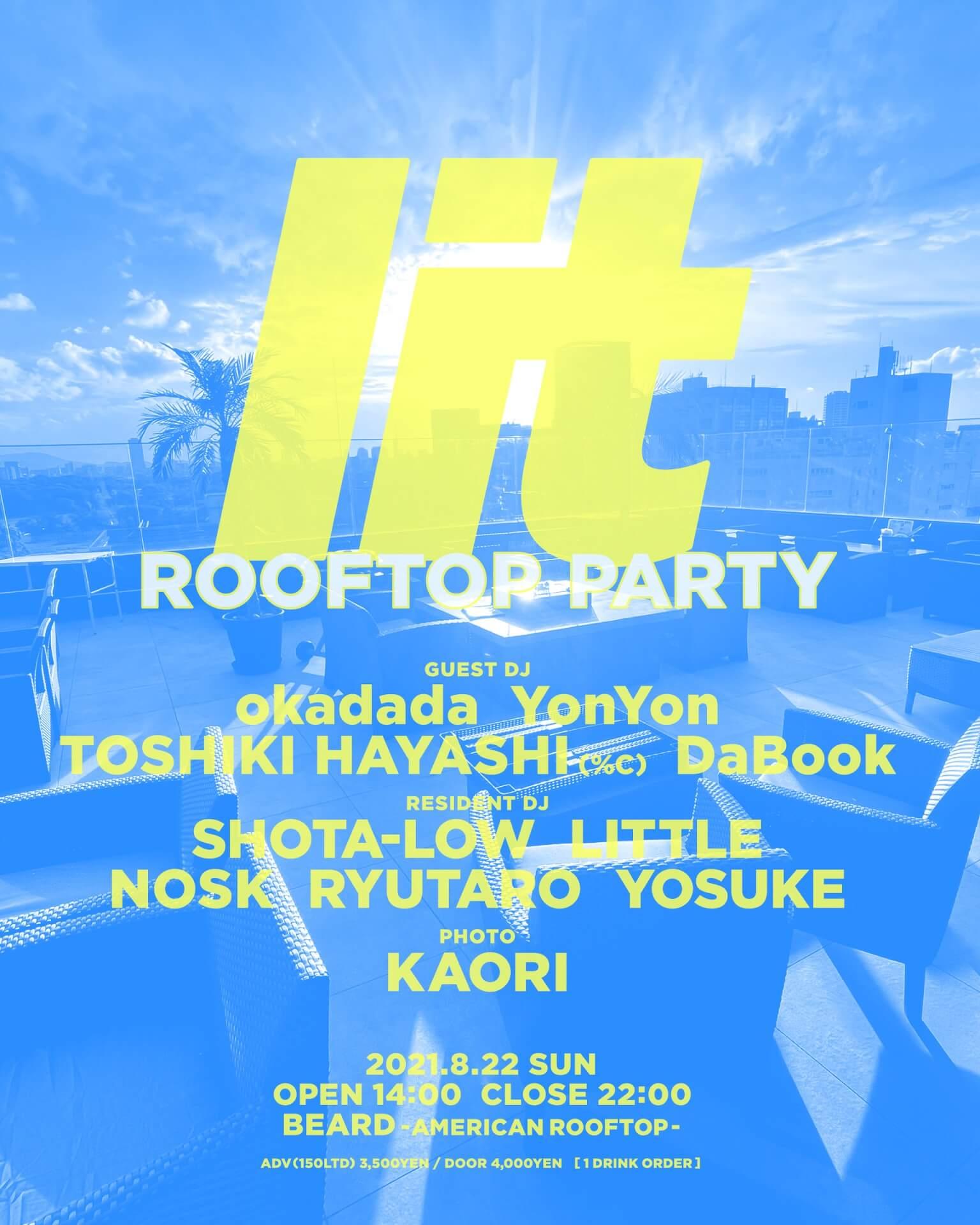 ストリートなイベント【福岡】lit – Rooftop Party – 福岡の最旬パーティーが8月に開催!