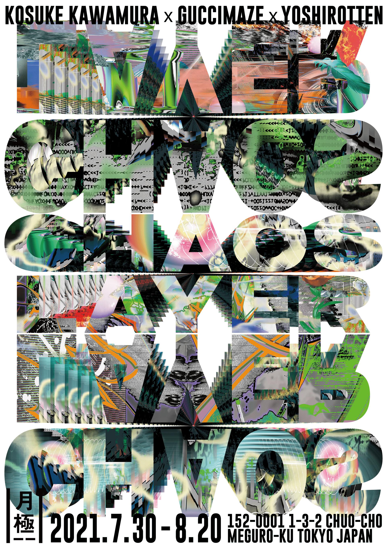 ストリートなイベント【東京】CHAOS LAYER 河村康輔、GUCCIMAZE、YOSHIROTTENによる共同制作展がギャラリー月極で開催!