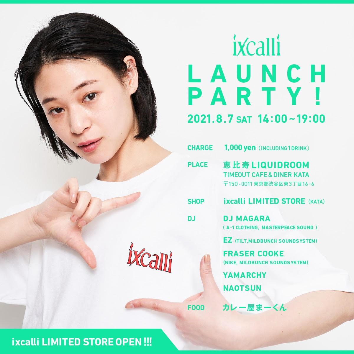 ストリートなイベント【東京】ixcalli LAUNCH PARTY! ブランド&ユーズドショップixcalliのローンチパーティー!