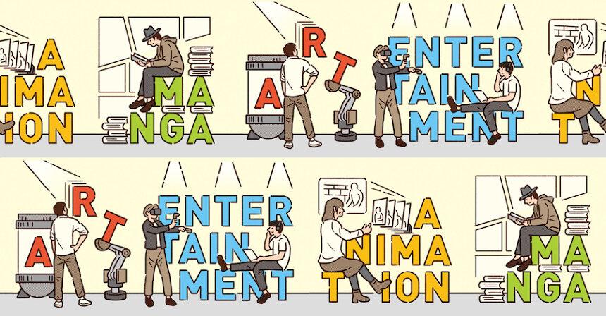 ストリートなイベント【東京】第24回文化庁メディア芸術祭 受賞作品展 9月23日から日本科学未来館で開催!