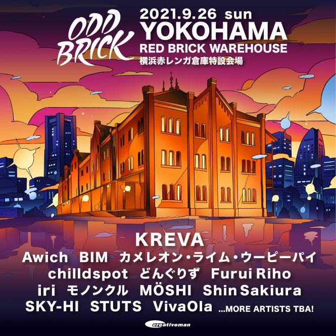 ストリートなイベント【神奈川】ODD BRICK FESTIVAL 2021 ユース・カルチャーにフォーカスした新たな野外フェスティバル!