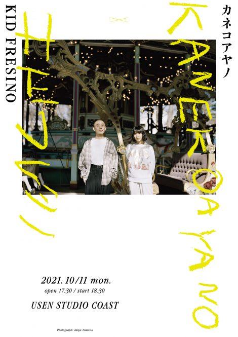 ストリートなイベント【東京】カネコアヤノ × KID FRESINO 大注目の二人がバンドセットでの2マンライブ開催!