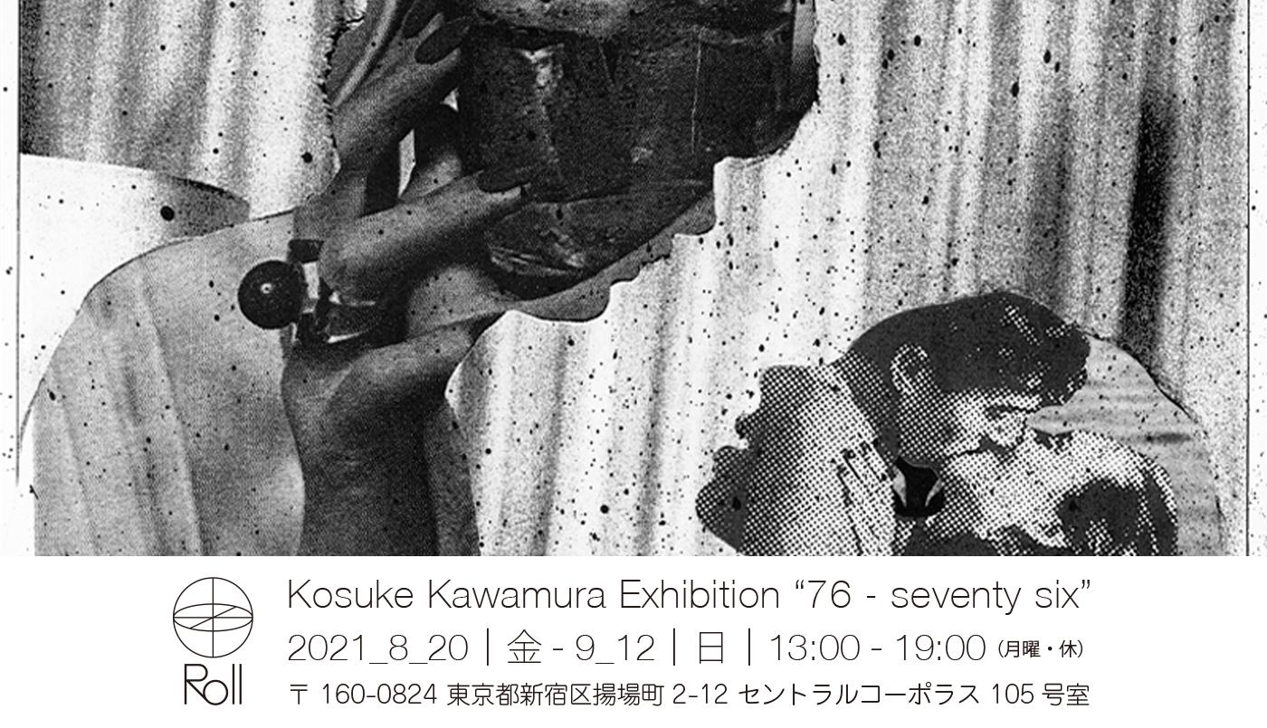 ストリートなイベント【東京】76 – seventy six 河村康輔が地元・広島をテーマとした個展を開催!