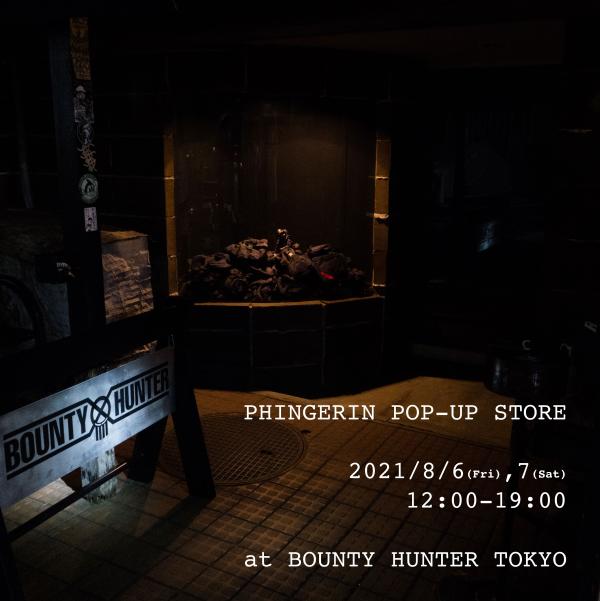 ストリートなイベント【東京】PHINGERIN POP UP STORE PHINGERINのポップアップストアがBOUNTY HUNTER TOKYOにて開催中!