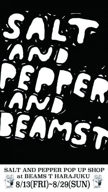 ストリートなイベント【東京】 SALT AND PEPPER POP UP SHOP 両者の感性が共鳴するコラボイベント!