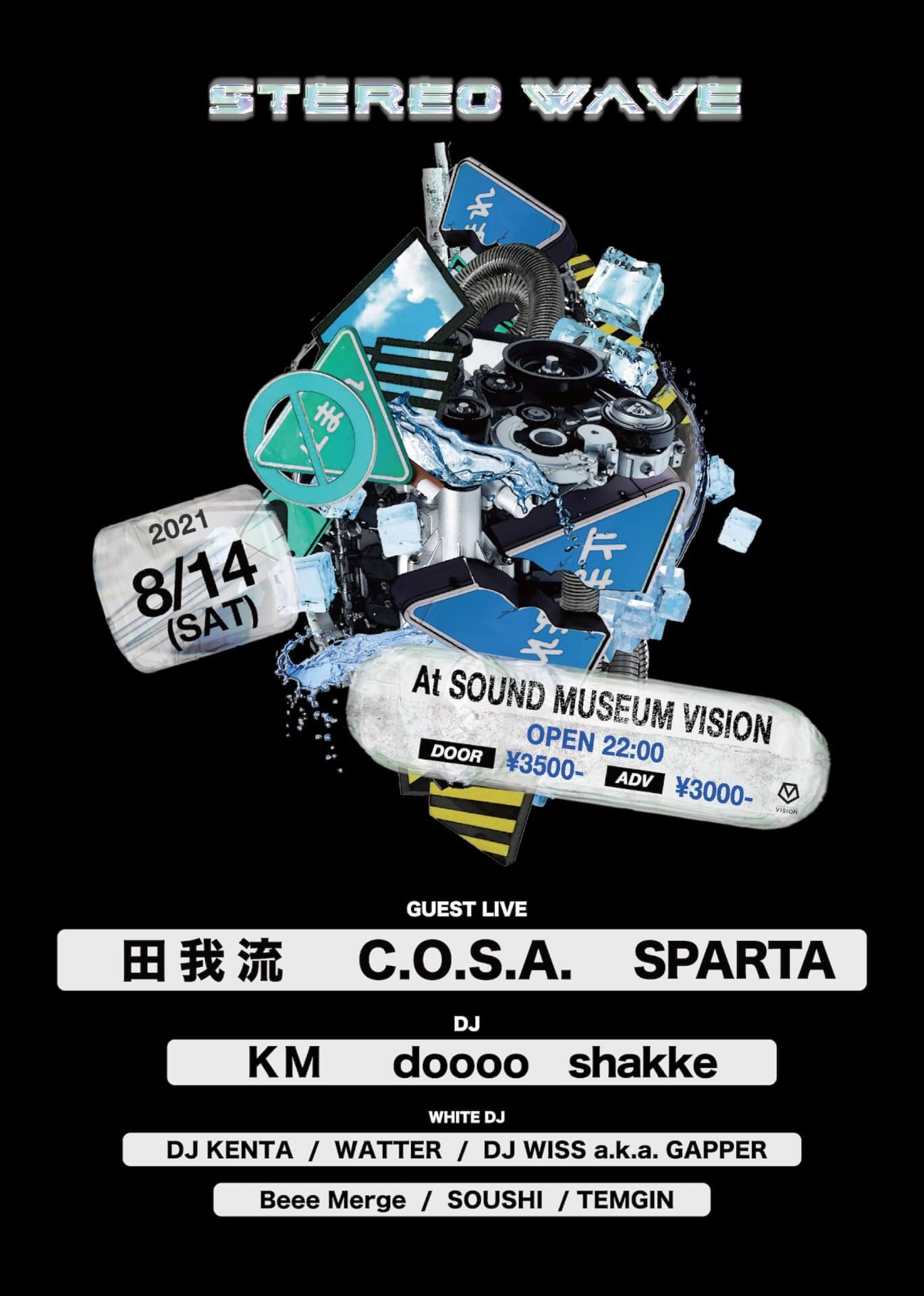ストリートなイベント【東京】STEREO WAVE KMとdooooが企画/レジデントを務めるDOPEなHIPHOPパーティーが開催決定!