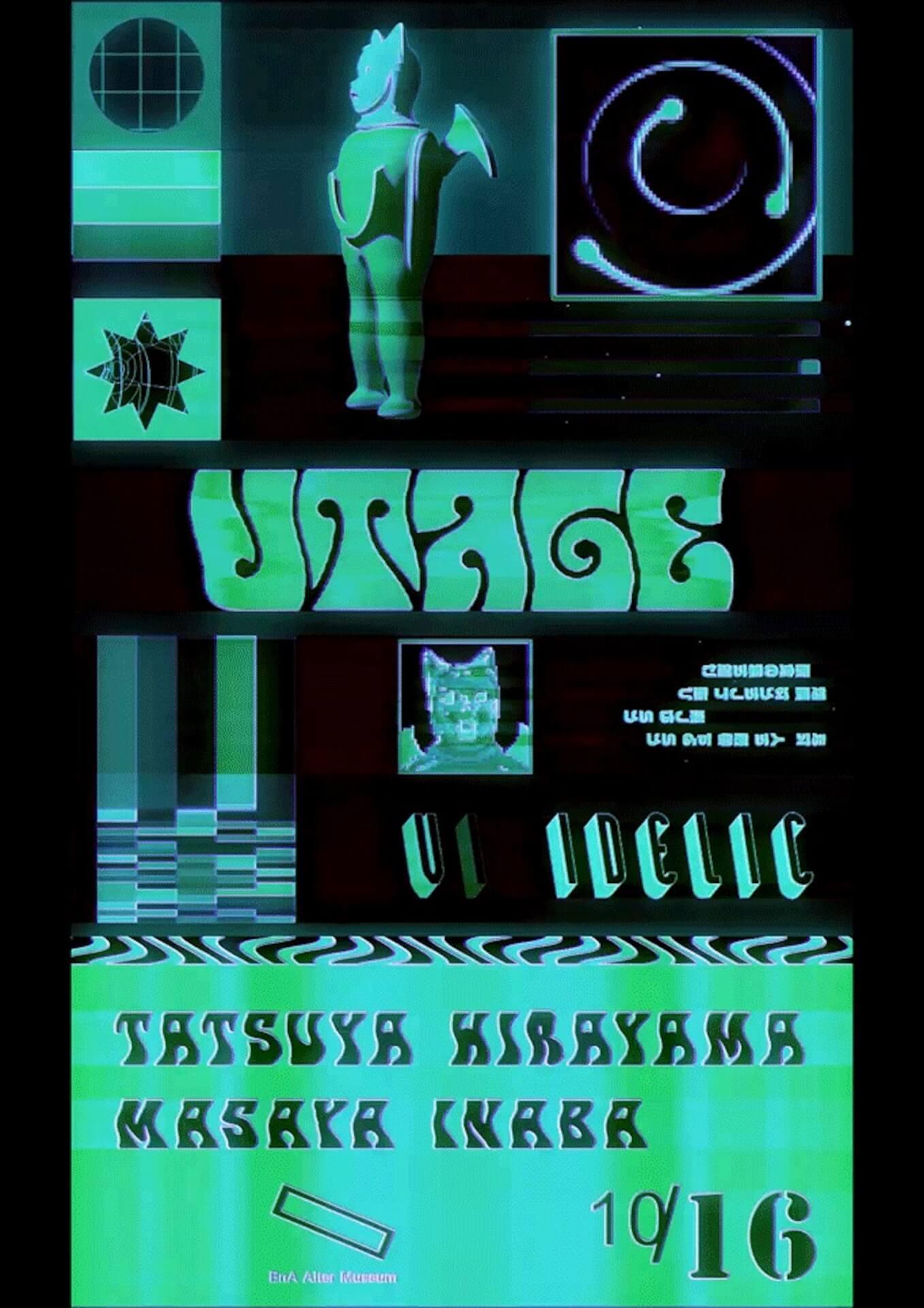 ストリートなイベント【京都】UTAGE 画家・平山達也と映像クリエイター 稲葉昌也による初の展覧会イベント!
